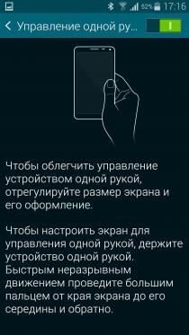 7 дней с Samsung Galaxy S5: эргономика и жесты