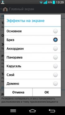 Как сделать скрин с телефона lg