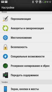 Смартфон HTC Desire 601