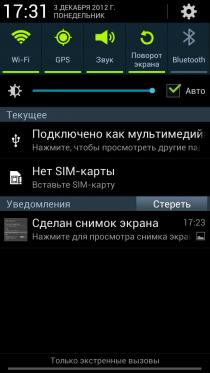 Samsung Galaxy Note II: крадущийся смартфон, затаившийся планшет