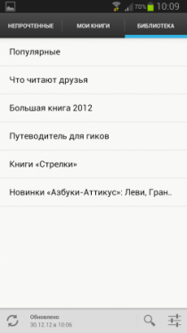 Ридер-приложение Bookmate для YotaPhone
