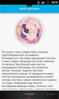 Компания «Киевстар» запустила приложение для будущих мам
