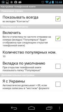Еженедельник приложений для Android. Глава II