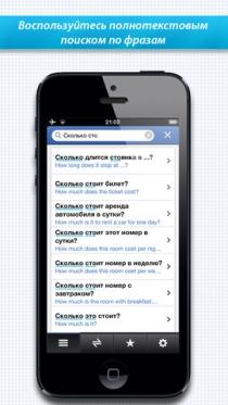 ABBYY PhraseBooks: обновленная версия стала более открытой