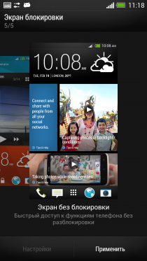 HTC One: это первый!