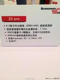 Lenovo Vibe Z2 Pro - убийственный флагман с 2K и Snapdragon 801