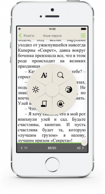 PocketBook Reader - для iOS
