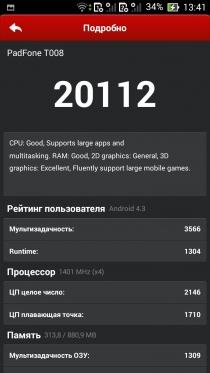 Смартфон-планшет ASUS PadFone E T008: зачетная комбинация