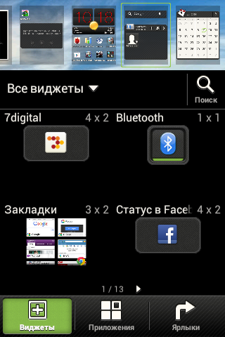 HTC Desire 200: малыш на 12 баллов