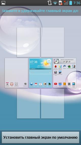 LG Optimus G Pro: победа над Солнцем