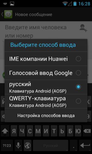 Смартфон Huawei Ascend Y320: максимальная доступность