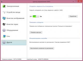 Ультрабук Sony VAIO Pro 13: килограмм успеха