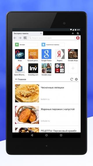 Обновленная Opera Mini для Android экономит трафик без искажения сайтов