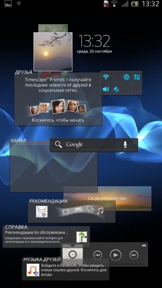 Sony Xperia acro S: лучшее, что случалось с Xperia