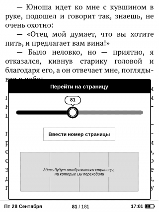 PocketBook Basic New: новое меню + расширенная библиотека