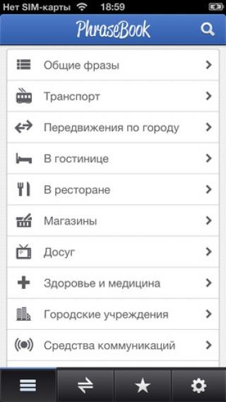 Мобильный разговорник ABBYY PhraseBooks для Apple