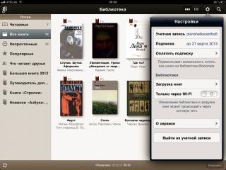 Еженедельник приложений для iOS. Глава I