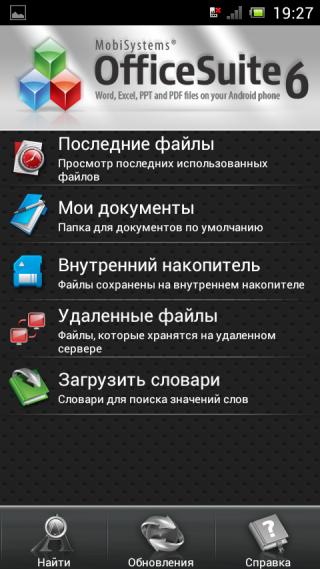 Обзор Sony Xperia J: стильный бюджетник