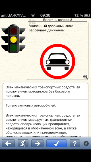 Еженедельник приложений для iOS. Глава IV