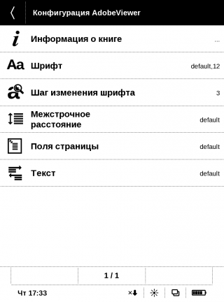 PocketBook Touch Lux: чтение - свет