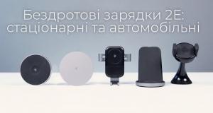Огляд бездротових зарядних пристроїв 2Е для iPhone і не тільки