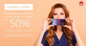 Huawei дарує знижку до 50% на заміну екрана в рамках Huawei Cares