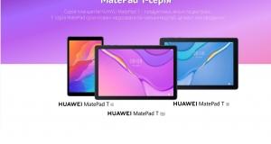 В Україні стартують продажі нових планшетів Huawei MatePad T10 i Huawei MatePad T10s