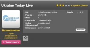 Приложение телеканала Ukraine Today Live на LG Smart TV