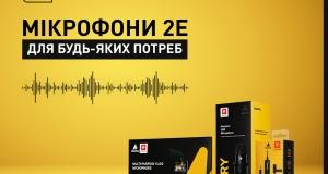 Мікрофони 2Е: для будь-яких бажань та потреб