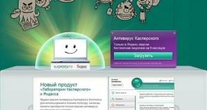 Бесплатный антивирус Касперского.