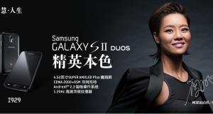 Samsung выпустила смартфон Galaxy S II Duos на 2 SIM-карты с поддержкой GSM и CDMA2000.