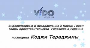 Видеоинтервью и поздравление с Новым Годом главы представительства Panasonic в Украине господина Коджи Тераджимы