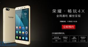 Известны характеристики и цена непредставленного Huawei Honor 4X