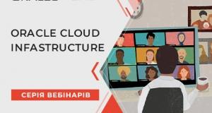 Відкрита реєстрація на серію вебінарів з Oracle Cloud Infrastructure!!!