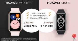 Смарт-годинник Huawei Band 6 вже в Україні!