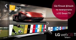 Подарки для покупателей Smart TV в Украине