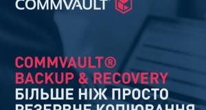 Commvault Backup & Recovery: більше, ніж просто резервне копіювання
