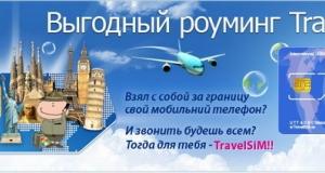 Туристический пакет за границу от МТС