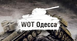 В Одессе пройдет турнир по World of Tanks