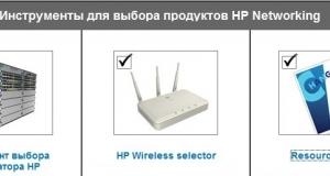 Инструменты для выбора продуктов HP Networking