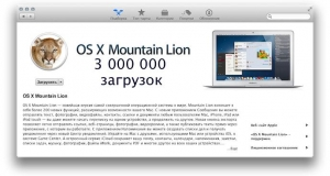 Apple провозглашает Mountain Lion своей самой успешной операционной системой!