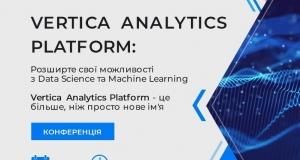 """Конференція """"Vertica Analytics Platform: розширте свої можливості з Data Science та Machine Learning"""""""