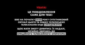 Кодування супутникового сигналу українських каналів