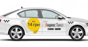 Яндекс.Такси приехало в Харьков