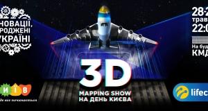 Унікальне 3D шоу на День Києва