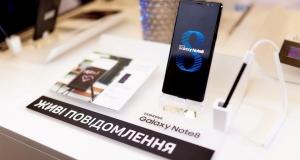 «Samsung Electronics Україна» повідомляє про старт продажів флагманського смартфона Galaxy Note 8