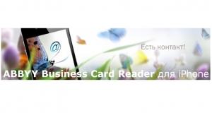 ABBYY Business Card Reader 5.0 для iPhone