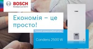Bosch Condens 2500: Економія – це просто!