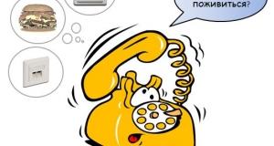 Чем питаются телефоны? (часть 1)