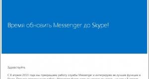 Прощай Messenger, здравствуй Skype